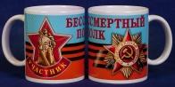 """Кружка участнику акции """"Бессмертный полк"""""""
