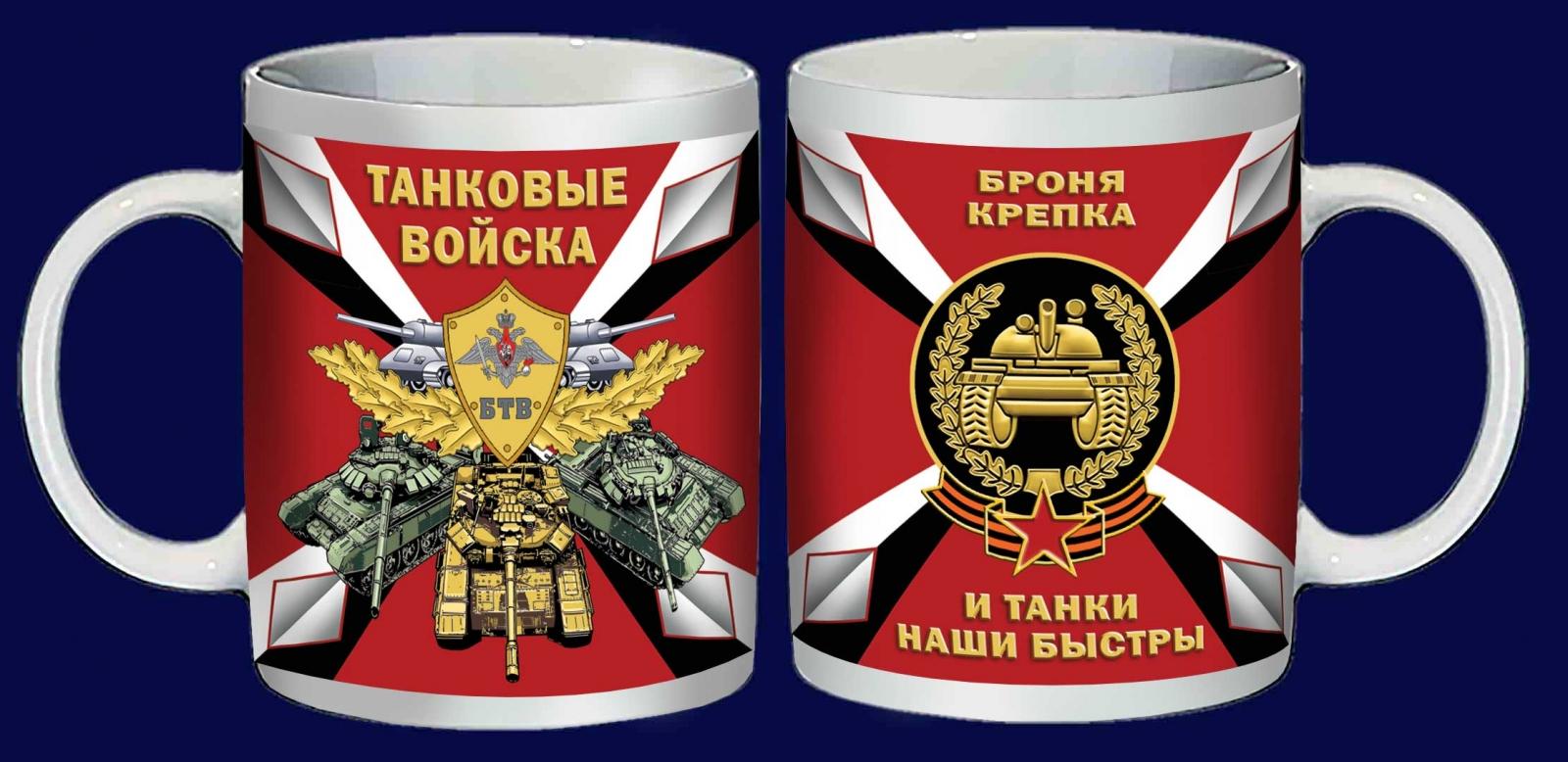 Кружка в дизайне Танковых войск
