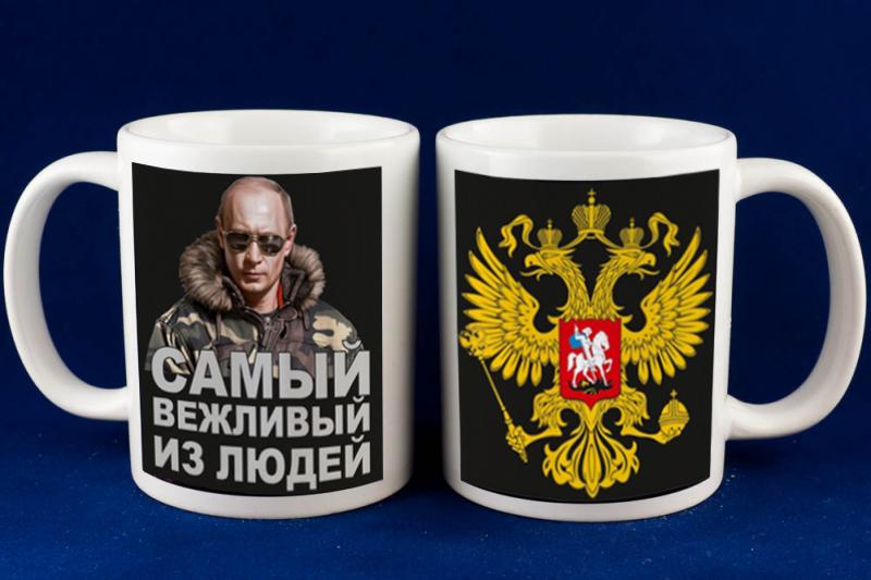 Кружка «В. Путин – самый вежливый из людей»