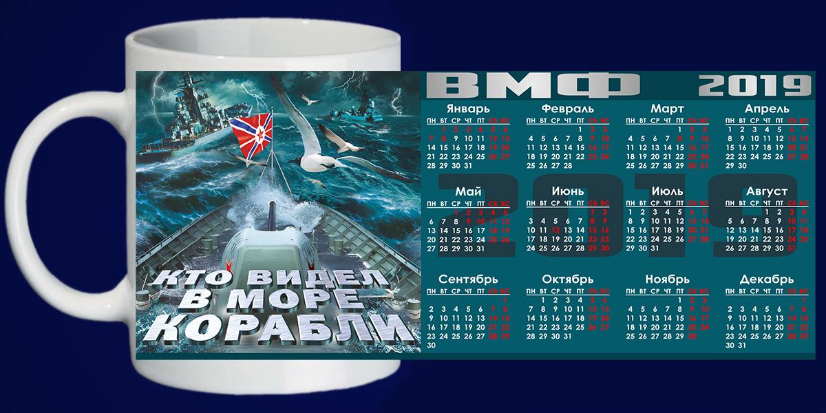 Кружка ВМФ с календариком на 2019 год по выгодной цене