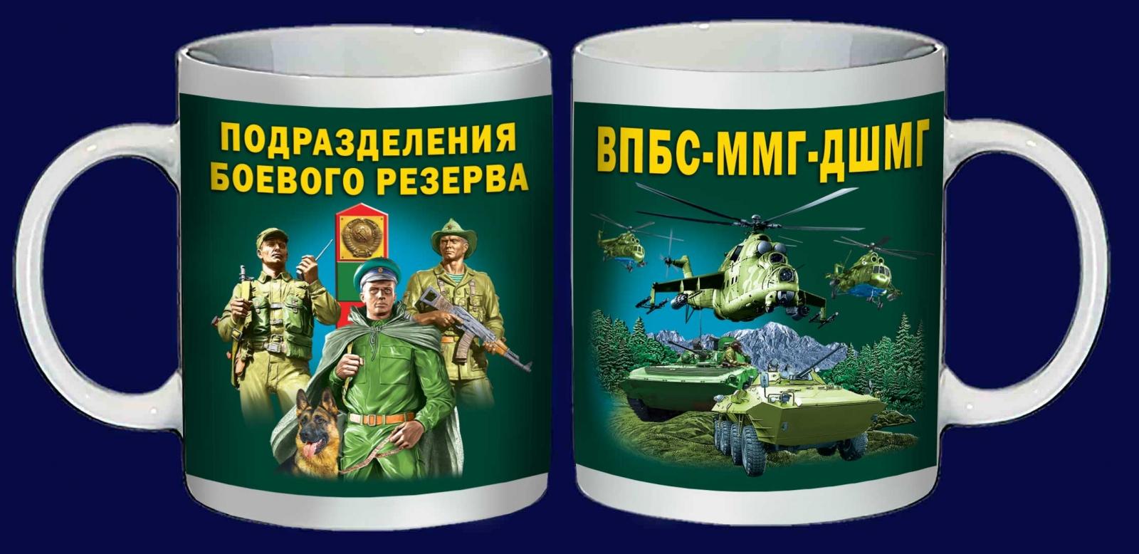 Кружка ВПБС-ММГ-ДШМГ