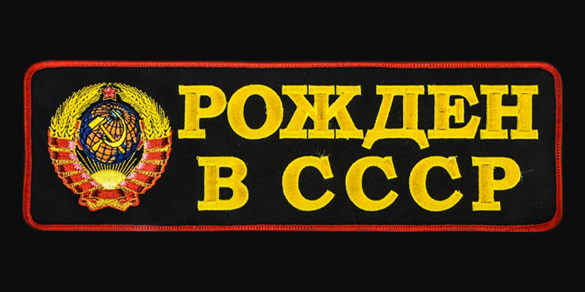Крутая толстовка с вышивкой РОЖДЕН в СССР.