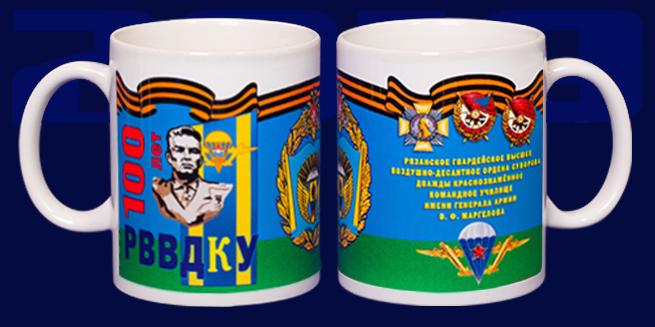 Сувенирная кружка к Юбилею РВВДКУ