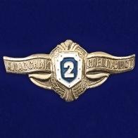 Квалификационный знак Специалист 2-го класса