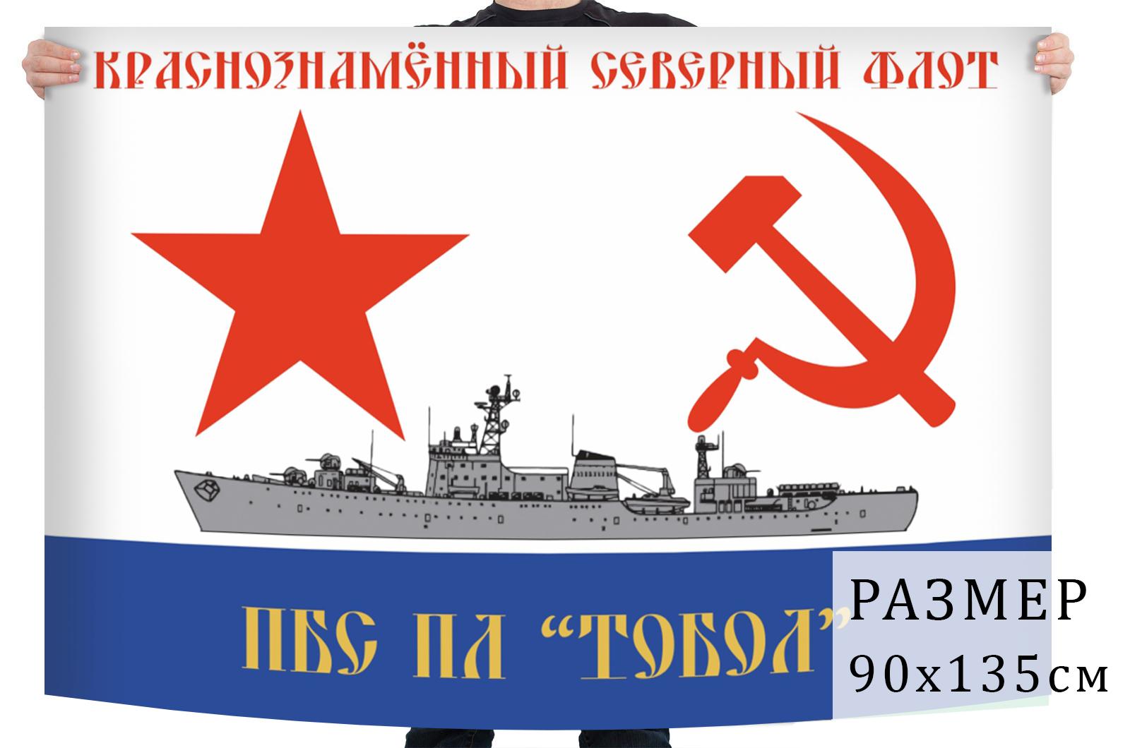 Флаг плавучей базы подводных лодок Тобол
