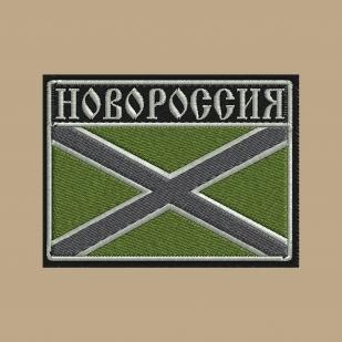 Лаконичная мужская футболка с вышитым полевым шевроном Новороссия