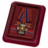 Латунная медаль 320 лет Службе тыла ВС РФ - в футляре