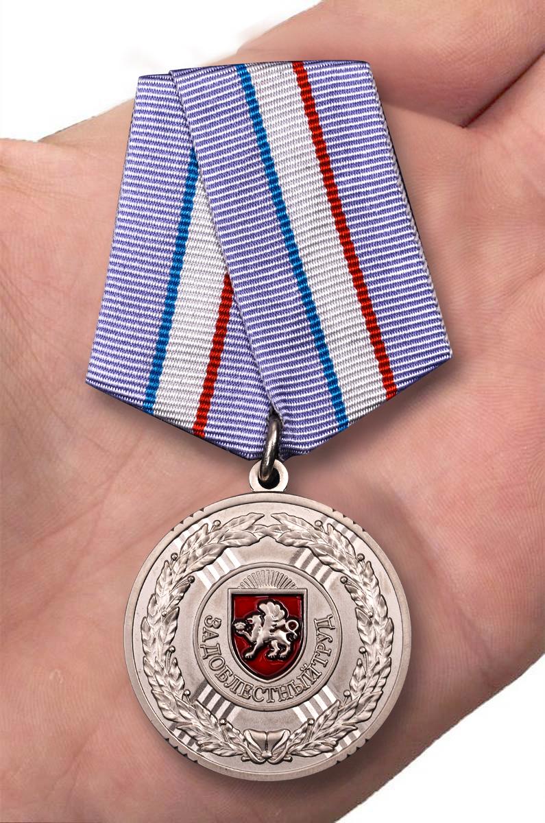 Латунная медаль Крыма За доблестный труд - вид на ладони