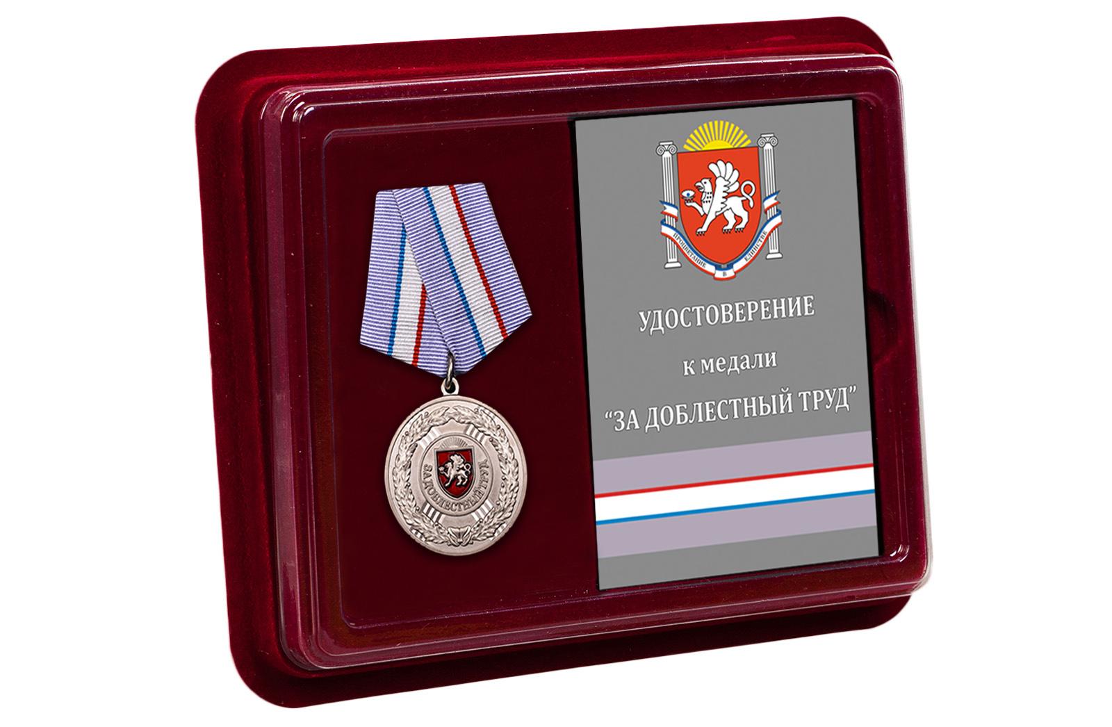 Купить медаль Крыма За доблестный труд оптом или в розницу