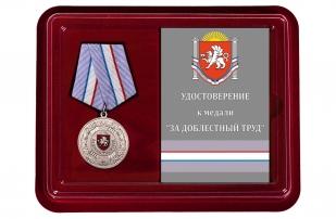Латунная медаль Крыма За доблестный труд