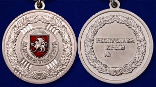 Латунная медаль Крыма За доблестный труд - аверс и реверс