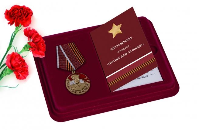 Латунная медаль со Сталиным Спасибо деду за Победу