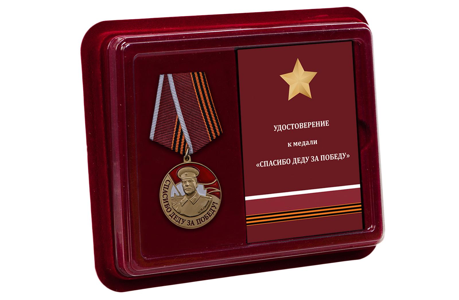 Купить медаль со Сталиным Спасибо деду за Победу оптом или в розницу