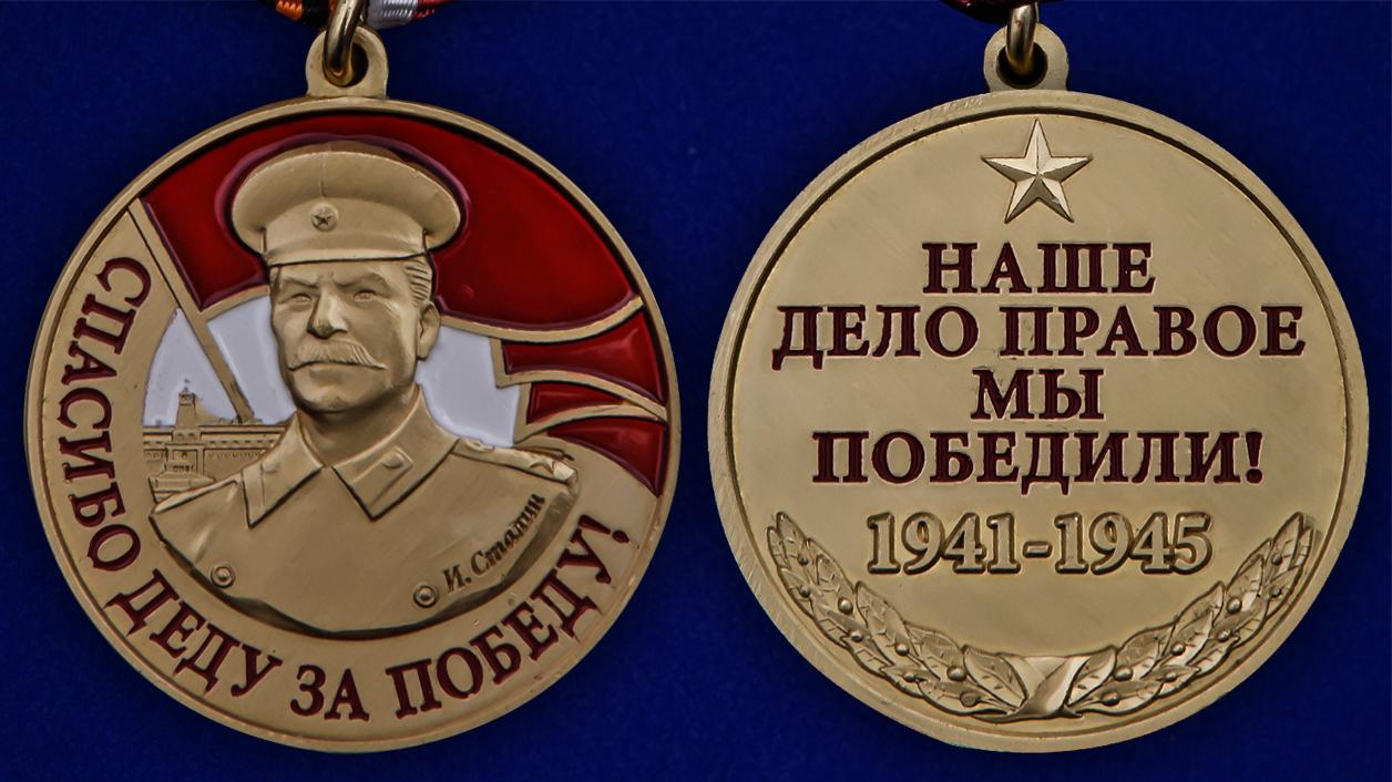 Латунная медаль со Сталиным Спасибо деду за Победу - аверс и реверс