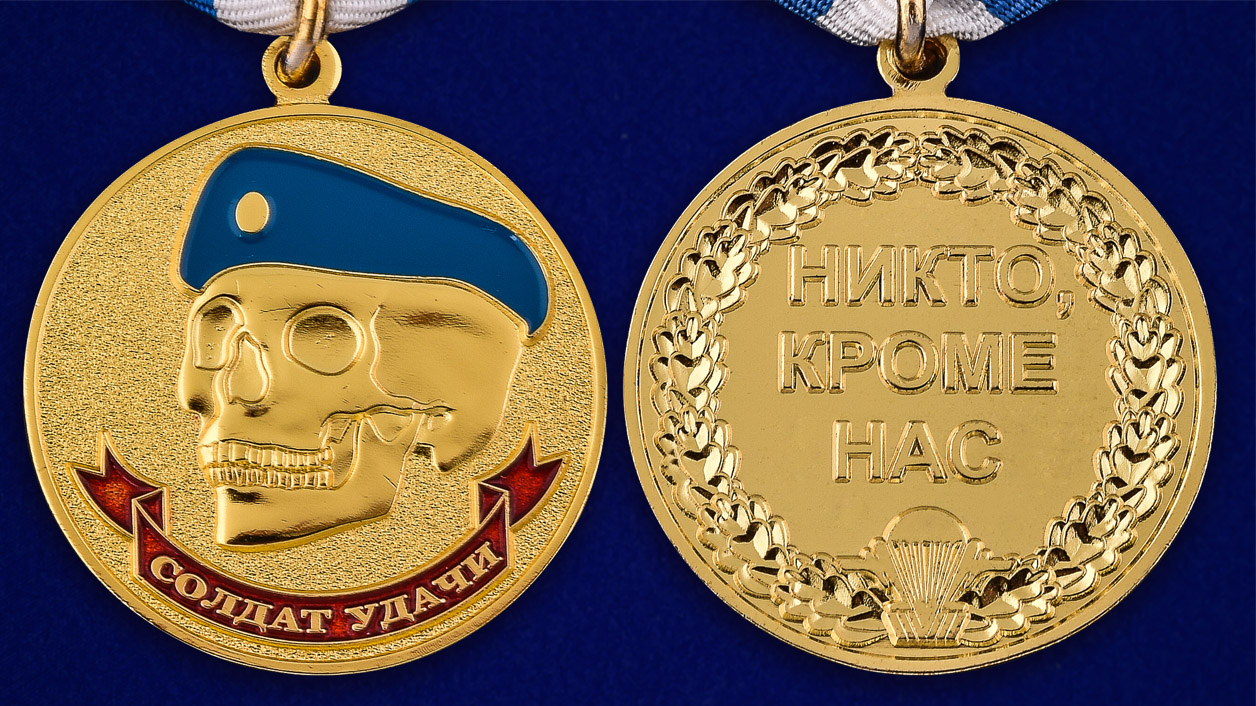 Латунная медаль ВДВ Солдат удачи - аверс и реверс