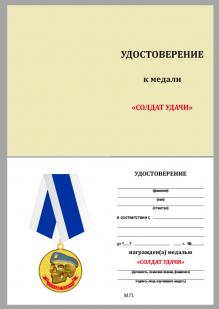 Латунная медаль ВДВ Солдат удачи - удостоверение
