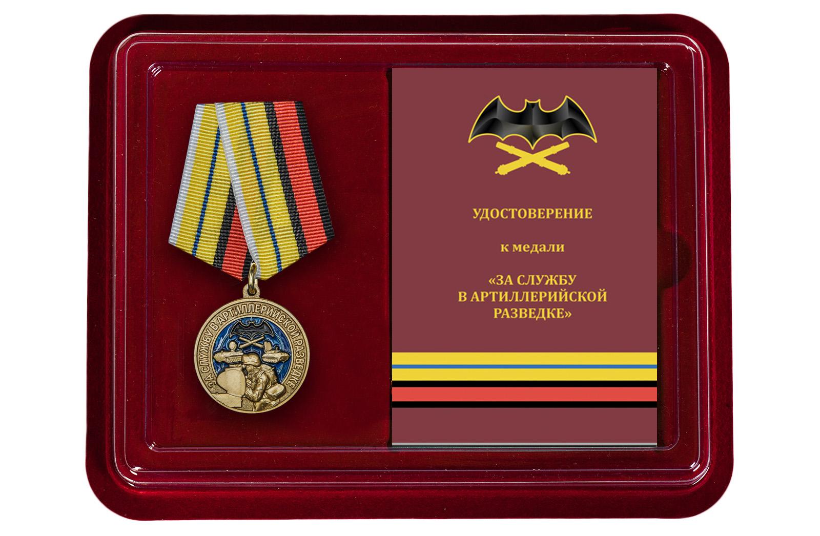 Купить медаль За службу в артиллерийской разведке в подарок с доставкой