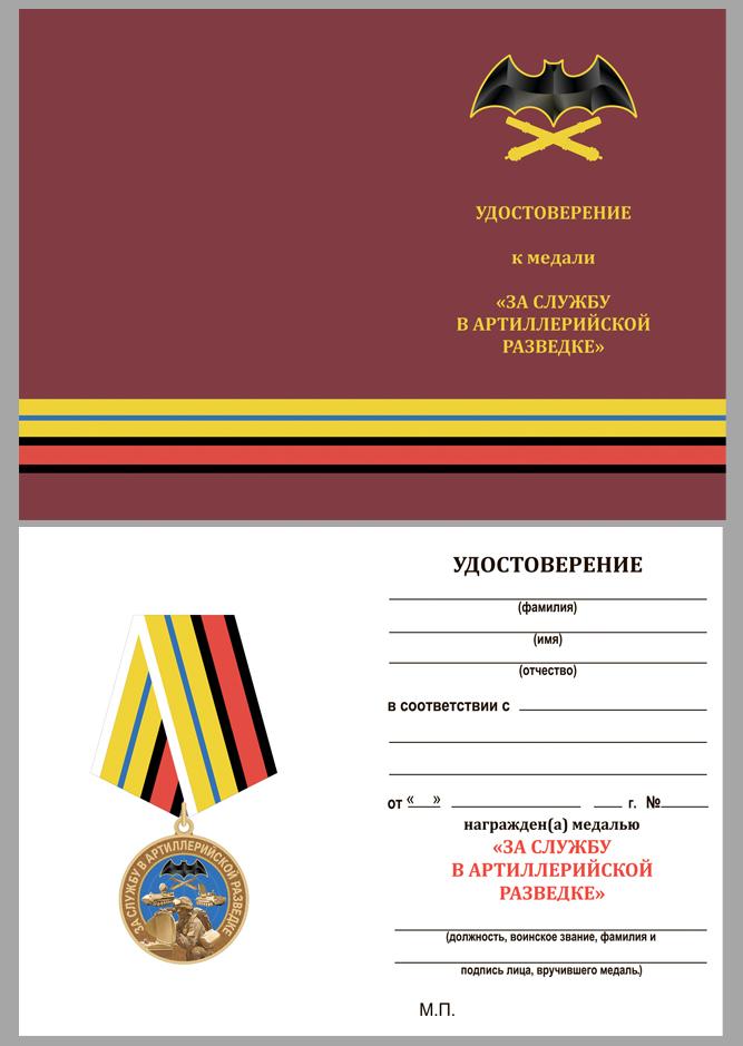 Латунная медаль За службу в артиллерийской разведке - удостоверение