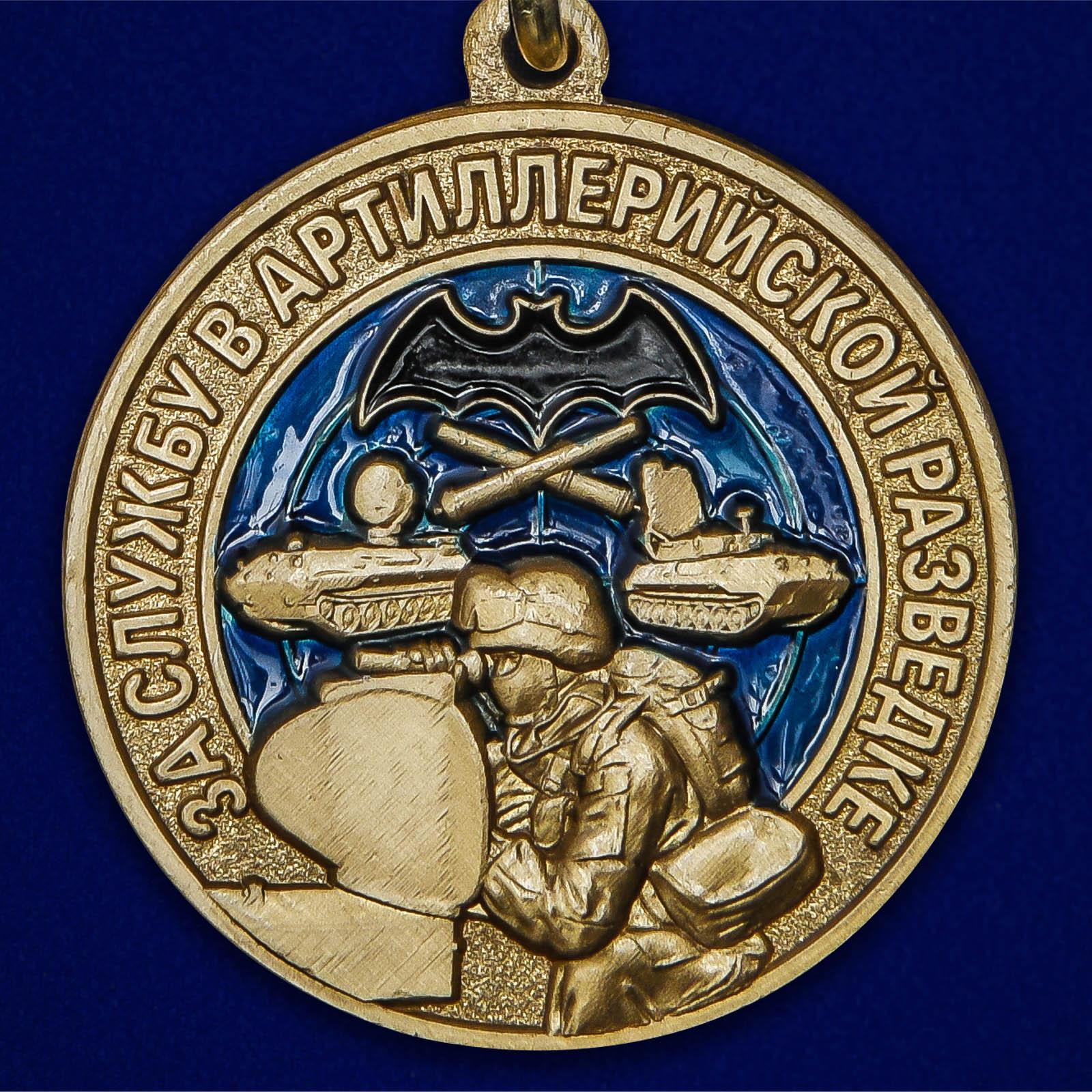Латунная медаль За службу в артиллерийской разведке