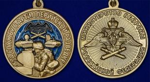 Латунная медаль За службу в артиллерийской разведке - аверс и реверс
