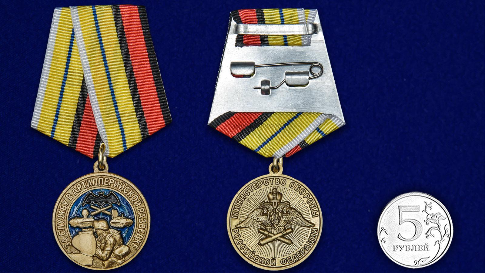 Латунная медаль За службу в артиллерийской разведке - сравнительный вид