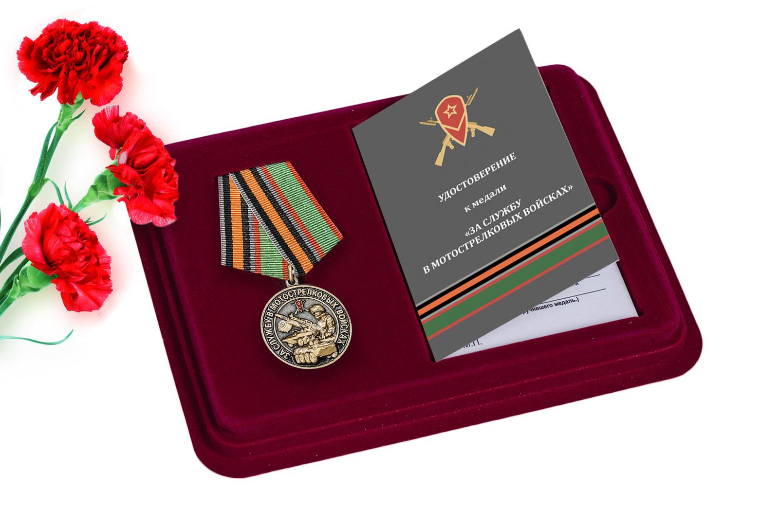 Купить медаль За службу в Мотострелковых войсках по лучшей цене