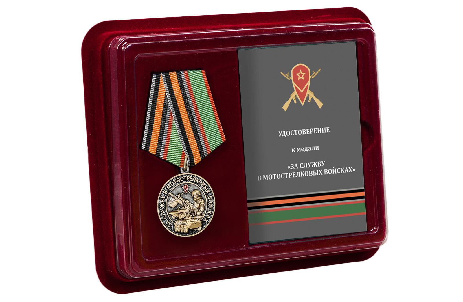 Латунная медаль За службу в Мотострелковых войсках - в футляре