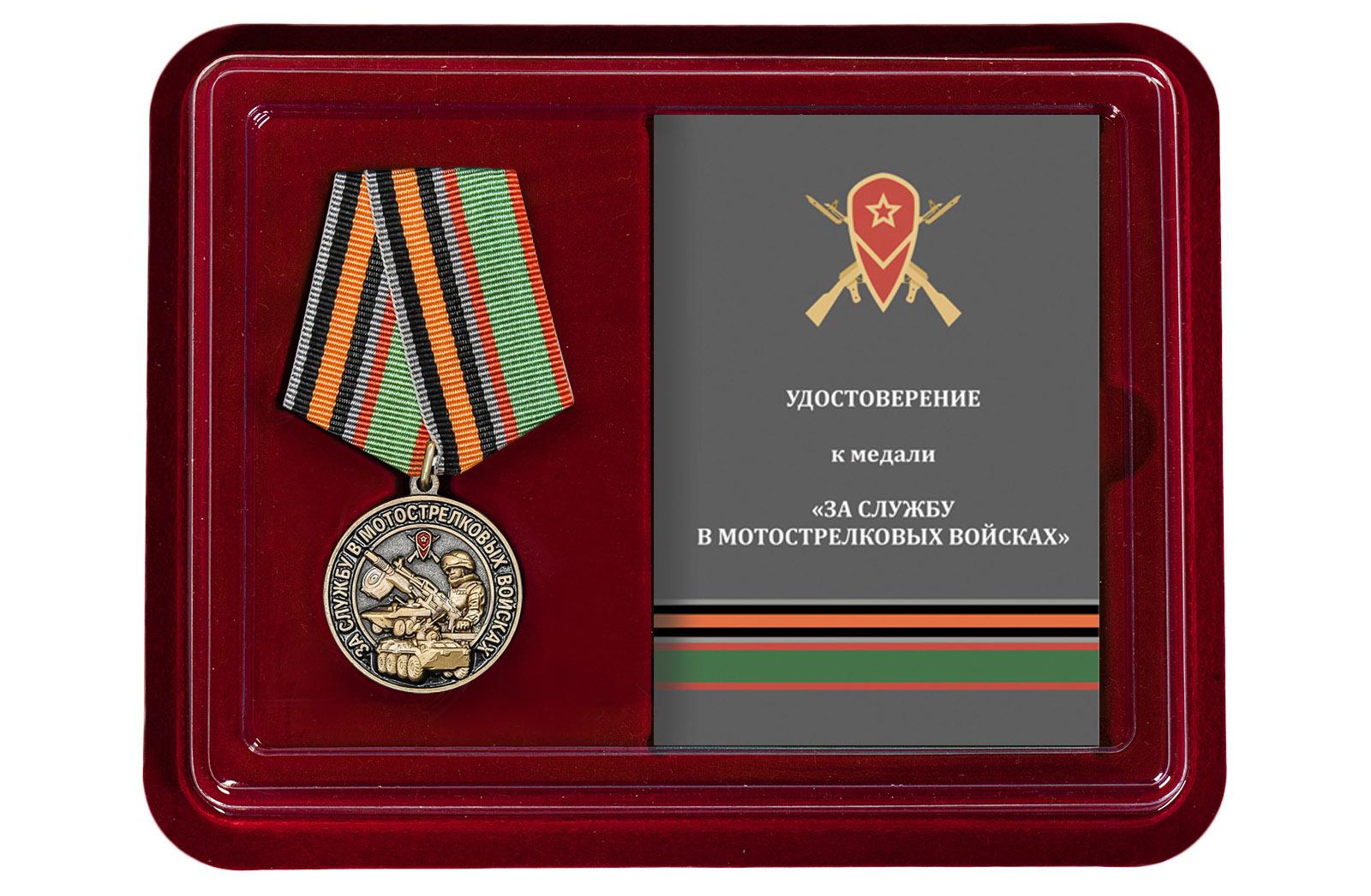 Латунная медаль За службу в Мотострелковых войсках