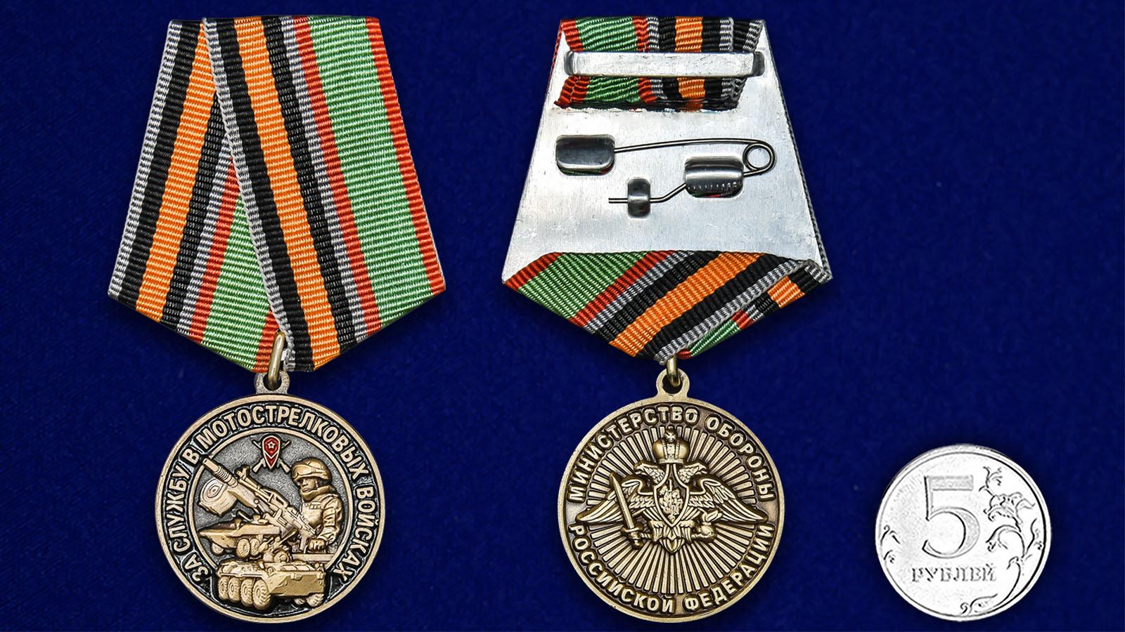 Латунная медаль За службу в Мотострелковых войсках - сравнительный вид