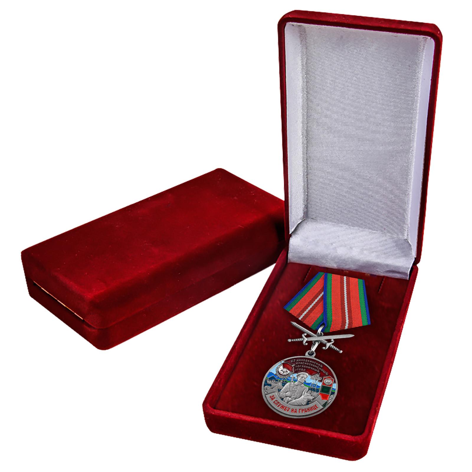 Латунная медаль За службу в Находкинском пограничном отряде - в футляре