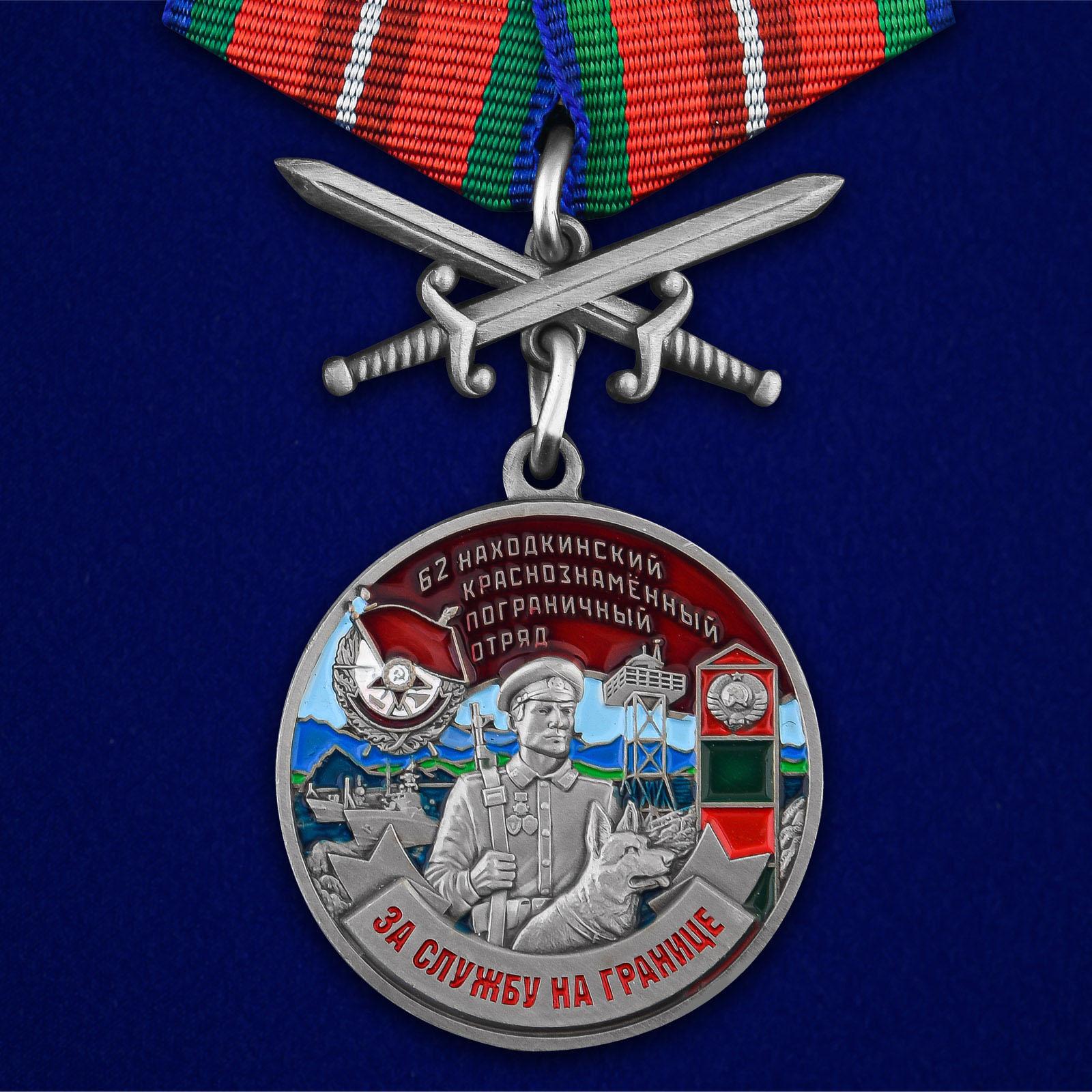 Латунная медаль За службу в Находкинском пограничном отряде - общий вид