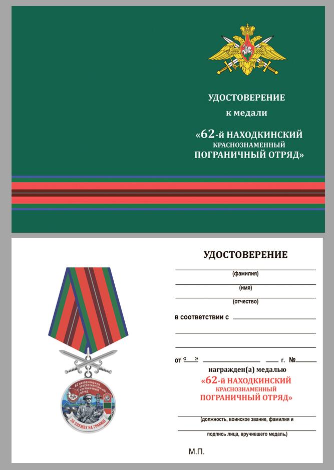 Латунная медаль За службу в Находкинском пограничном отряде - удостоверение