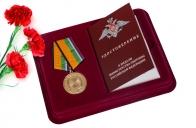 Латунная медаль За вклад в укрепление обороны РФ