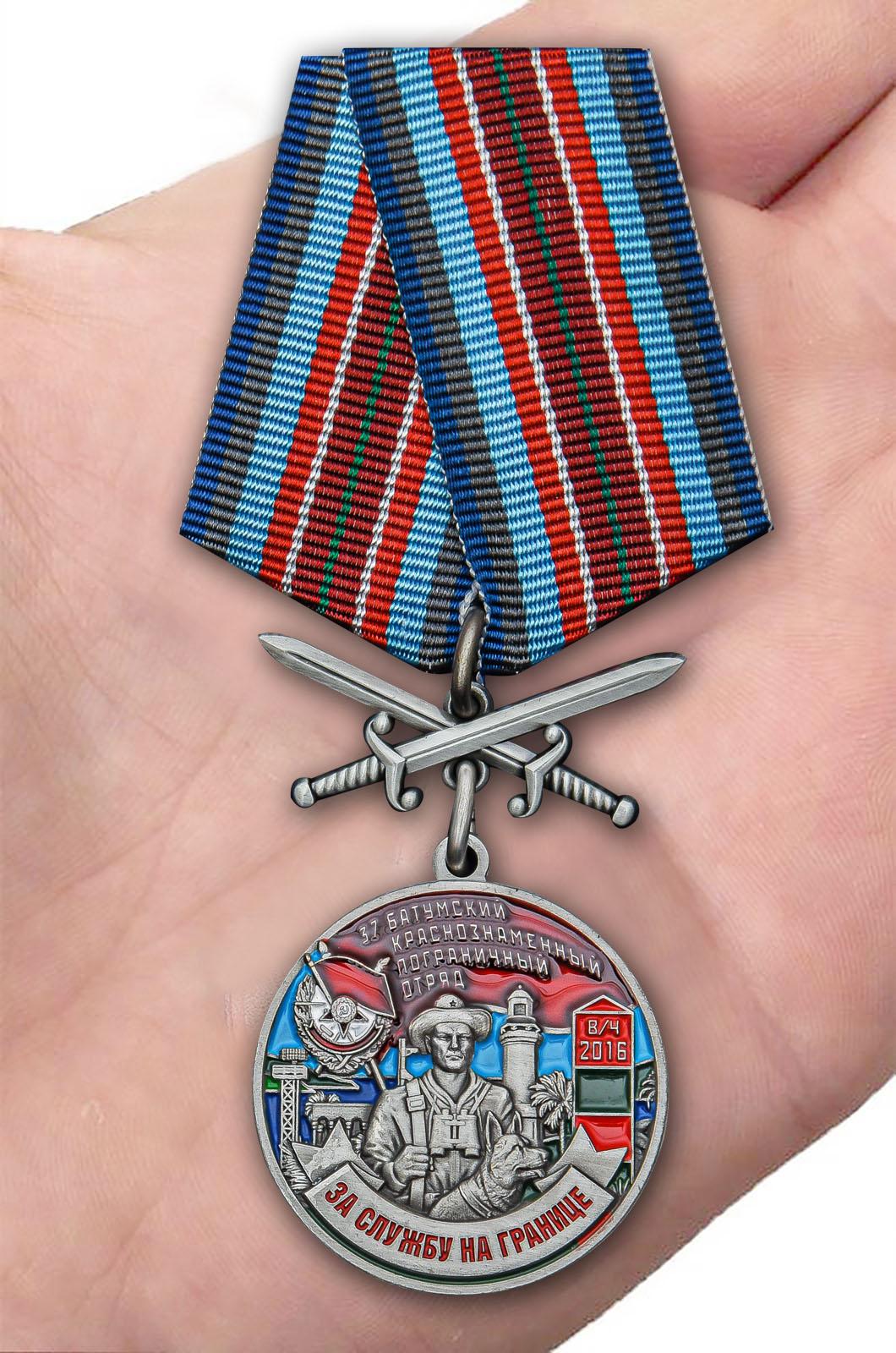 Латунная медаль За службу в Батумском пограничном отряде - вид на ладони