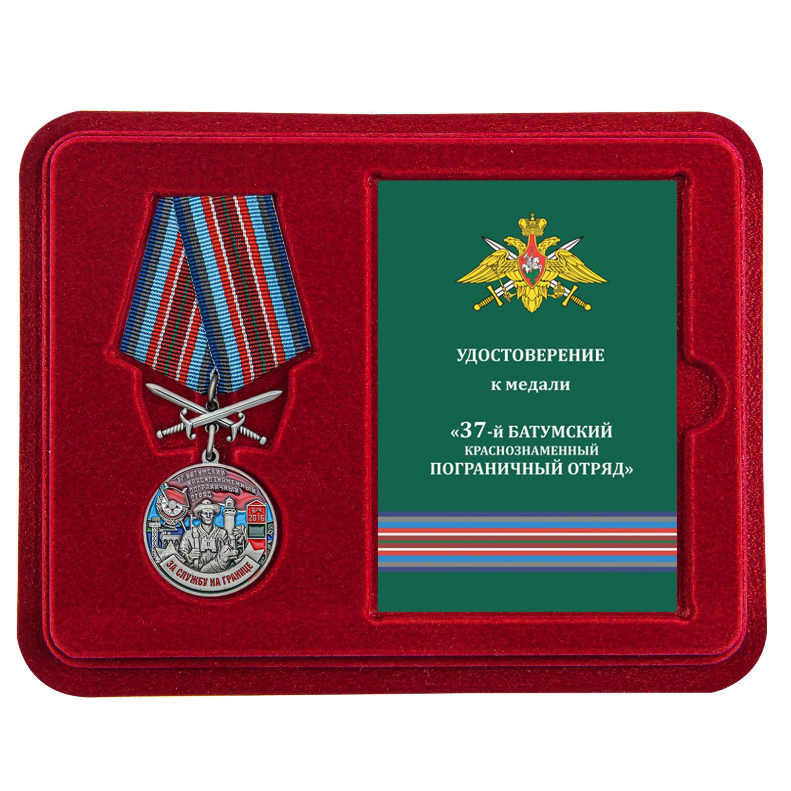 Латунная медаль За службу в Батумском пограничном отряде - в футляре