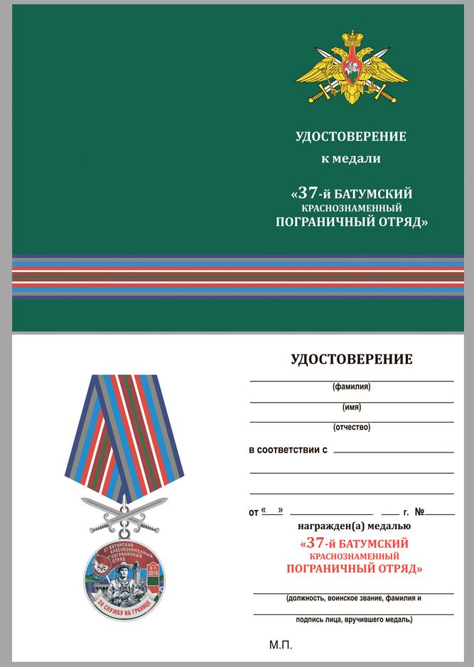 Латунная медаль За службу в Батумском пограничном отряде - удостоверение