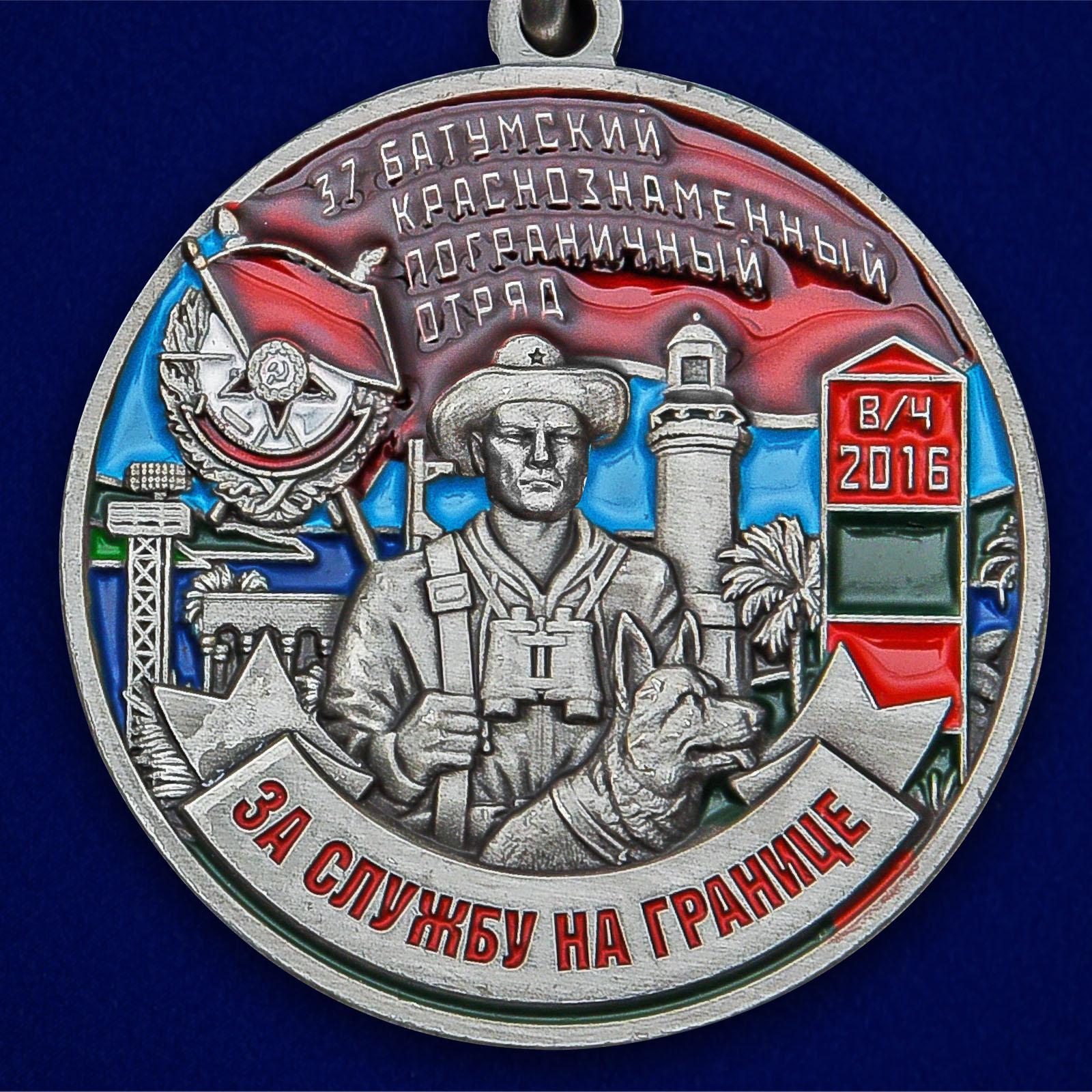 Латунная медаль За службу в Батумском пограничном отряде