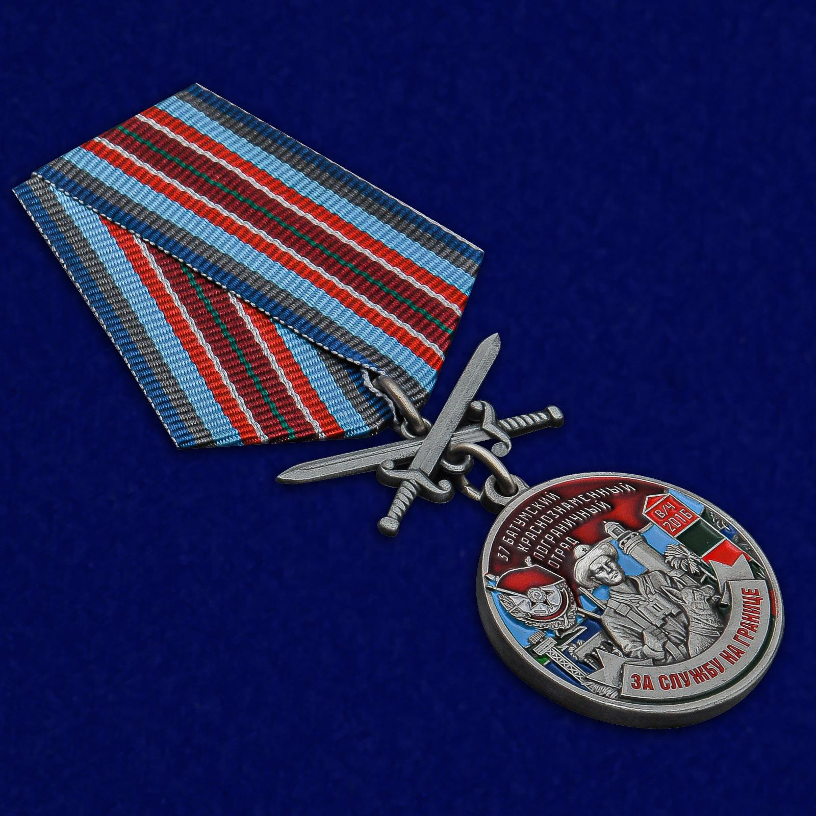 Латунная медаль За службу в Батумском пограничном отряде - общий вид
