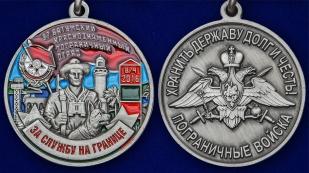 Латунная медаль За службу в Батумском пограничном отряде - аверс и реверс