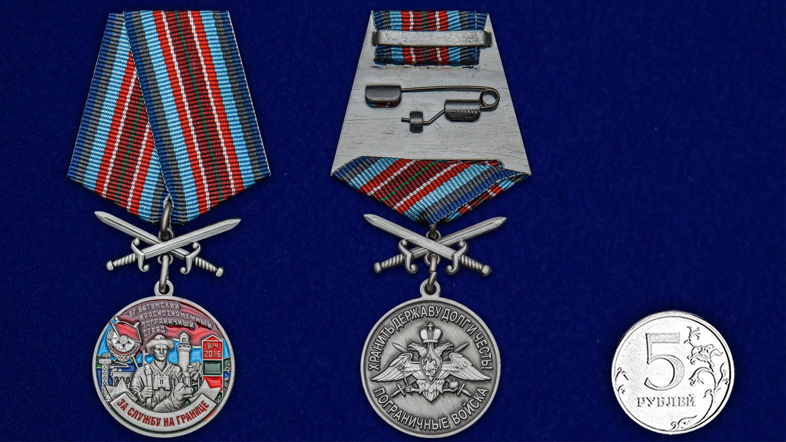 Латунная медаль За службу в Батумском пограничном отряде - сравнительный вид