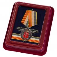 Латунная медаль 100 лет Финансово-экономической службе МО РФ