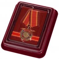 Латунная медаль 100 лет Союзу Советских Социалистических республик - в футляре