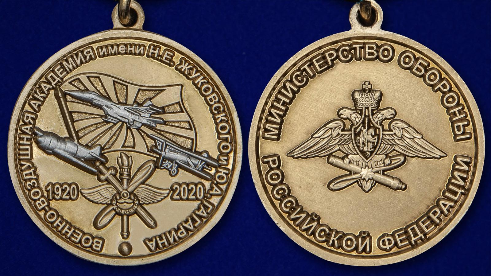 Латунная медаль 100 лет Военно-воздушной академии им. Н.Е. Жуковского и Ю.А. Гагарина - аверс и реверс