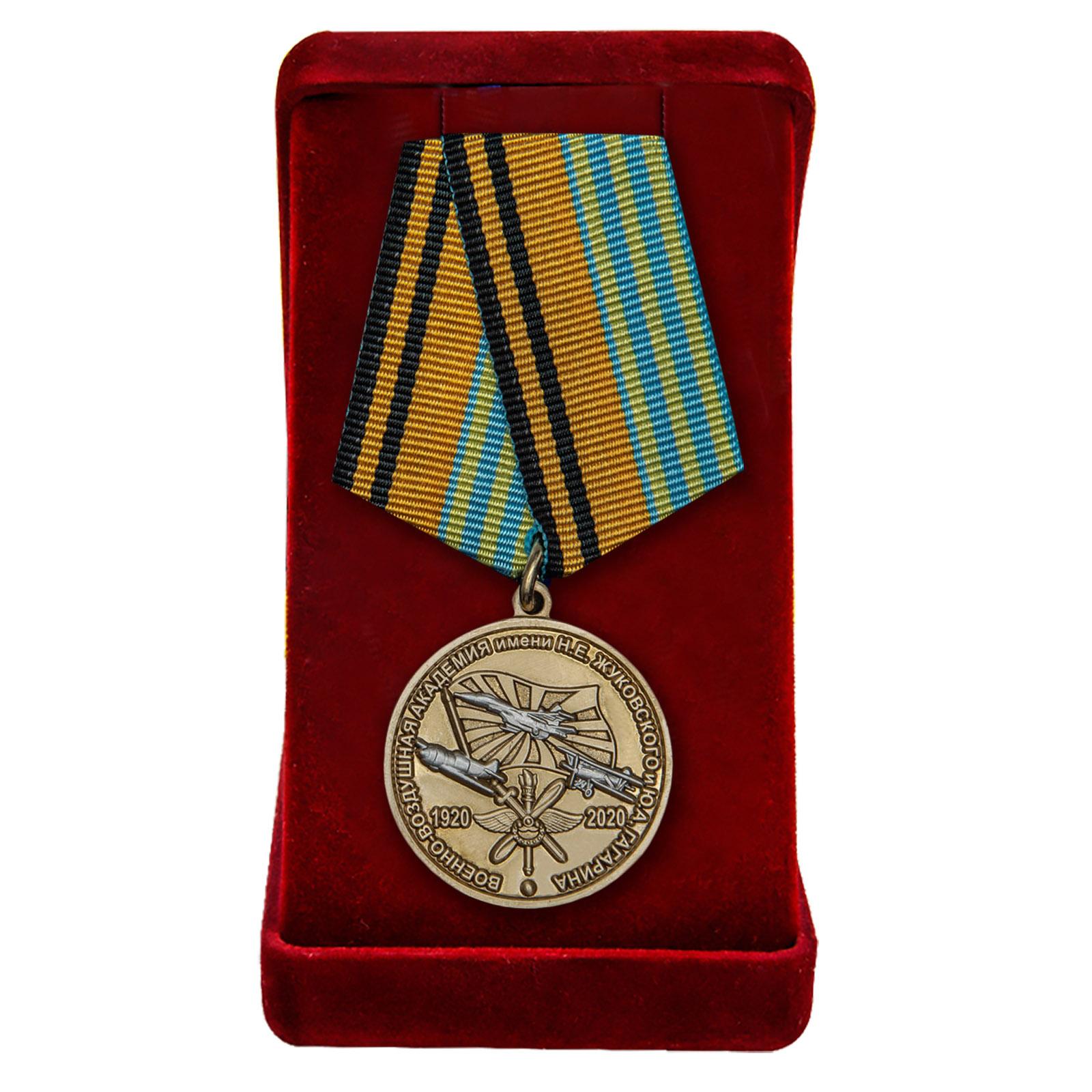 Купить медаль 100 лет Военно-воздушной академии им. Н.Е. Жуковского и Ю.А. Гагарина выгодно