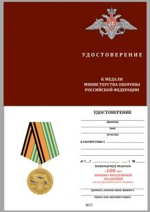 Латунная медаль 100 лет Военно-воздушной академии им. Н.Е. Жуковского и Ю.А. Гагарина - удостоверение