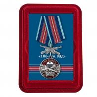 Латунная медаль 106 Гв. ВДД - в футляре