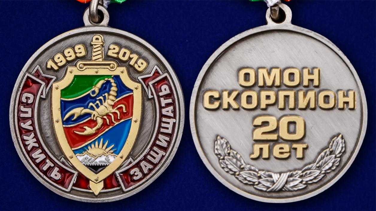 Латунная медаль 20 лет ОМОН Скорпион -- аверс и реверс
