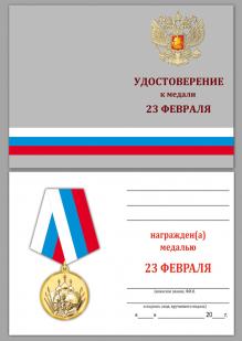 Латунная медаль 23 февраля - удостоверение