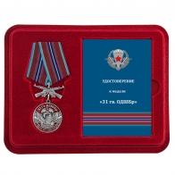 Латунная медаль 31 Гв. ОДШБр - в футляре
