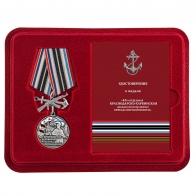 Латунная медаль 40-я Краснодарско-Харбинская бригада морской пехоты - в футляре